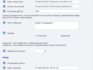 Вконтакте - Отправщик подарков (10.09.19)